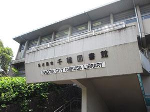 図書館 名古屋 市 名古屋大学附属図書館・資料を探す